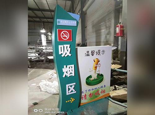 吸煙區標識