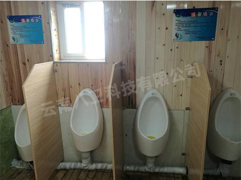 免水可冲式厕所