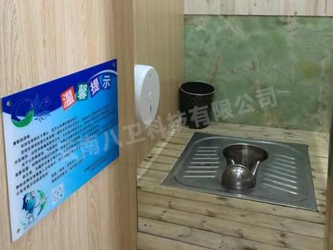 免水可冲式生态厕所