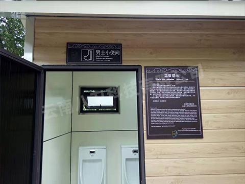 泡洗式节水厕所