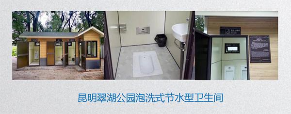 昆明翠湖公园泡洗式节水型卫生间