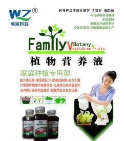 植物营养液-家庭专用型