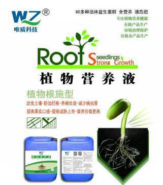 植物根施型植物营养液