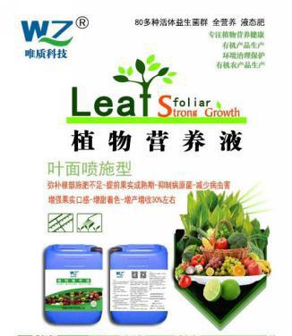 叶面喷施型植物营养液