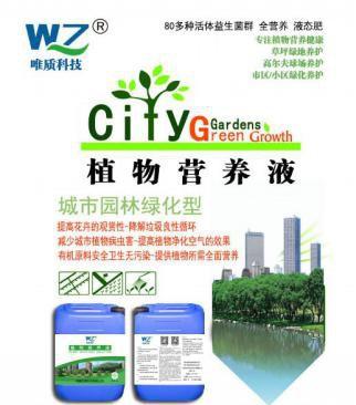城市园林绿化型植物营养液