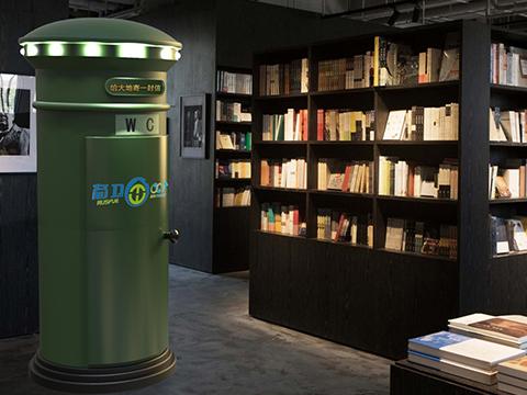 书店邮筒式生态卫生间