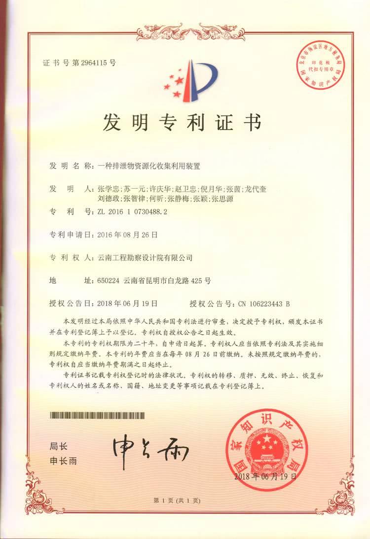 一种排泄物资源化收集利用装置——发明专利证书
