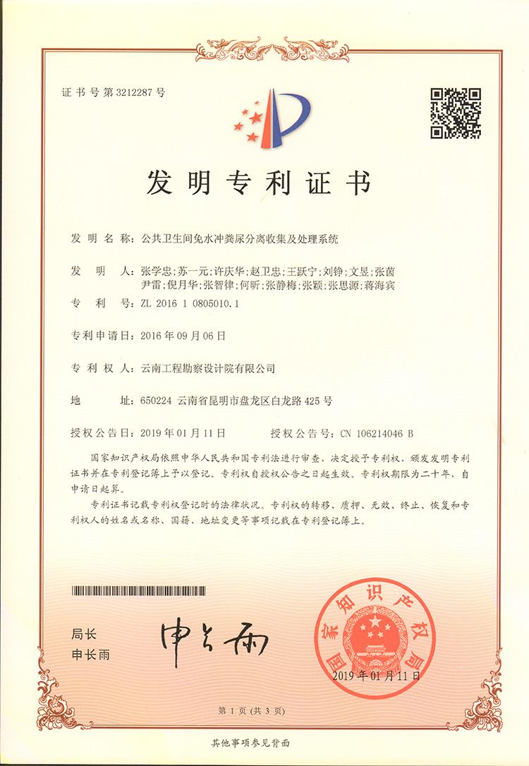 固液资源化利用系统——发明专利证书