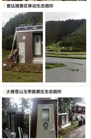 生态厕所案例