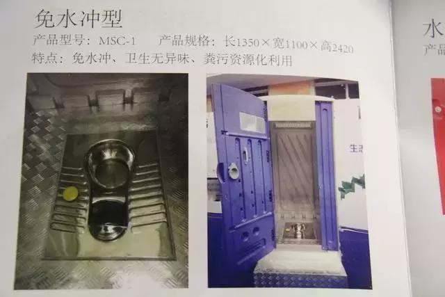 免水冲型生态厕所