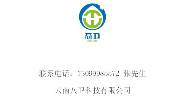 云南八卫科技联系电话