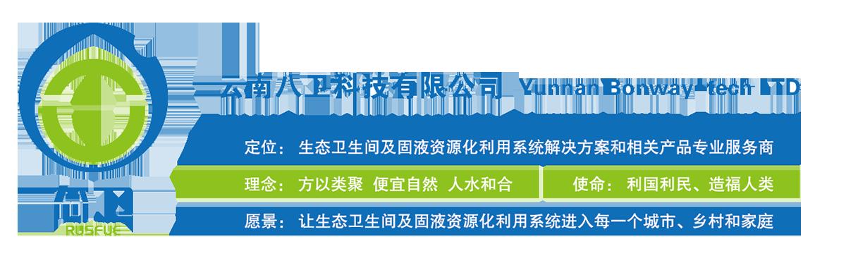 云南八卫科技有限公司