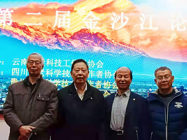 2020年12月10日云南八卫科技有限公司参与了生态环保行业交流大会