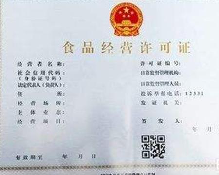 云南餐廳食品經營許可證代辦