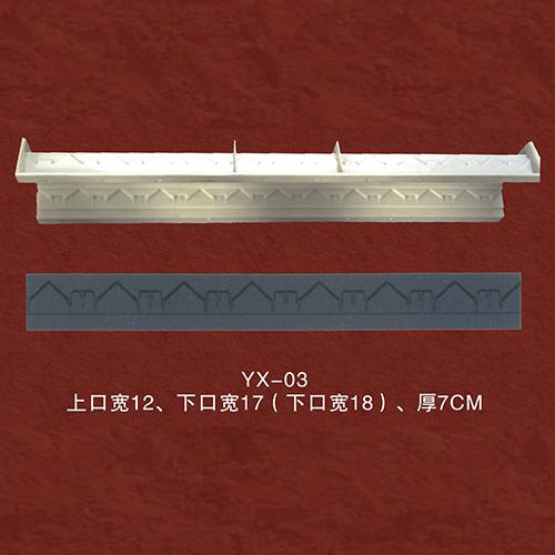 昆明压线系列YX-03