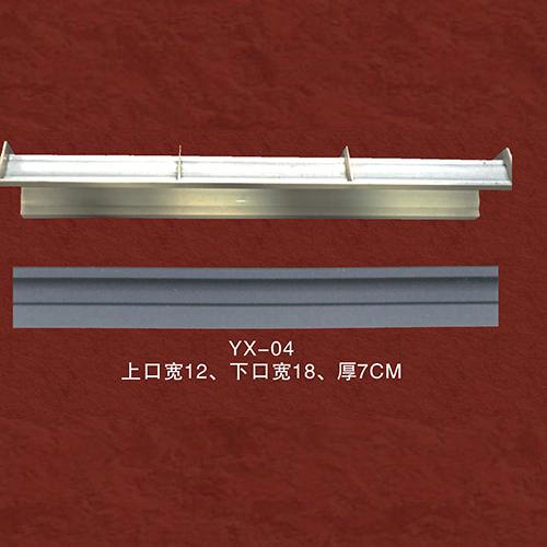 昆明压线系列YX-04
