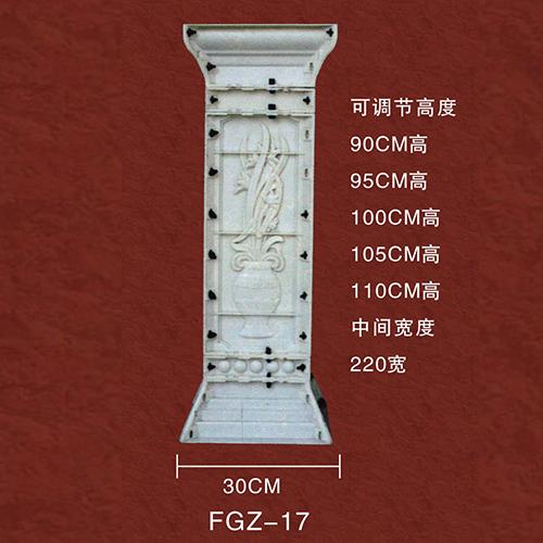 分隔柱FGZ-17