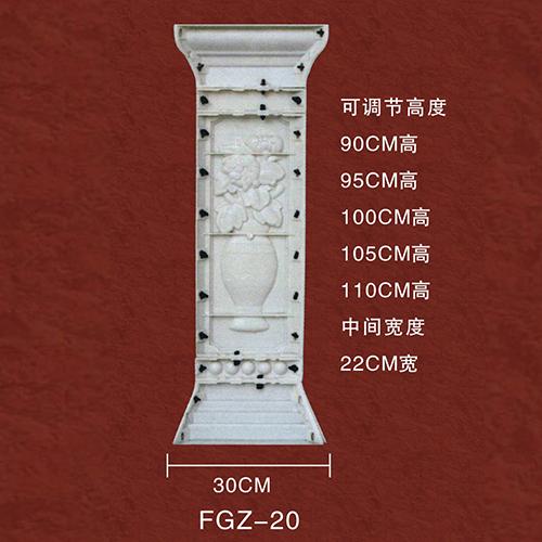 分隔柱FGZ-20