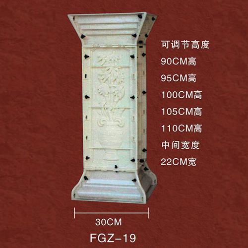 分隔柱FGZ-19