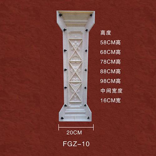 分隔柱FGZ-10