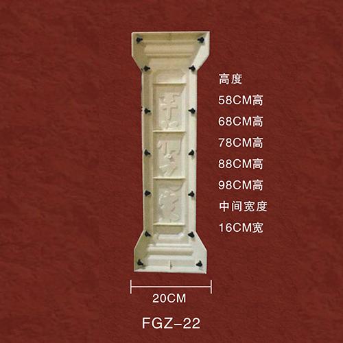 分隔柱FGZ-22