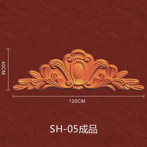 山花模具SH-05成品