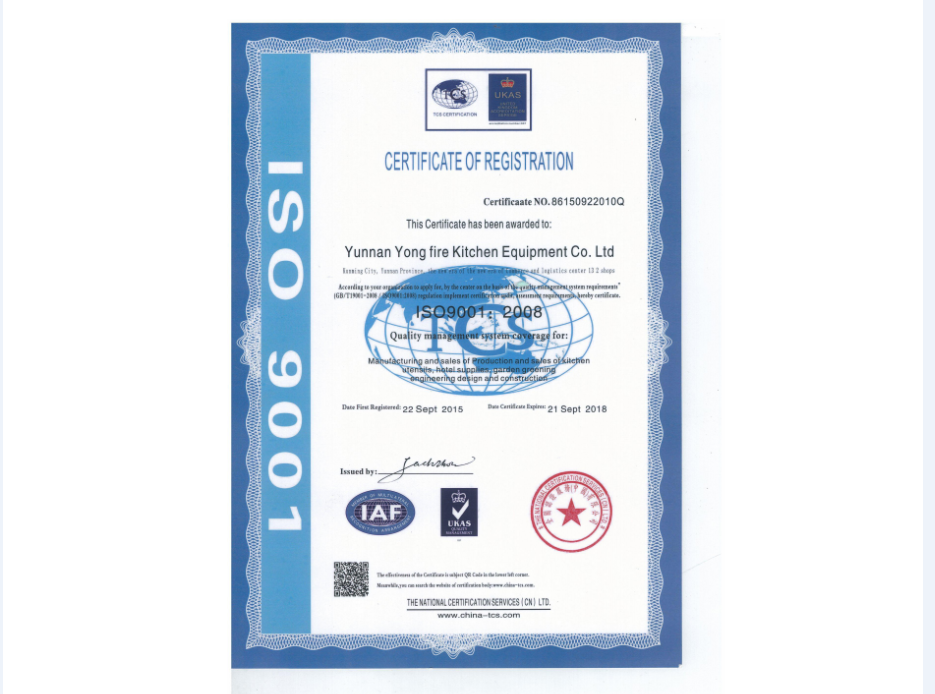 昆明廚具廠ISO9001認證證書