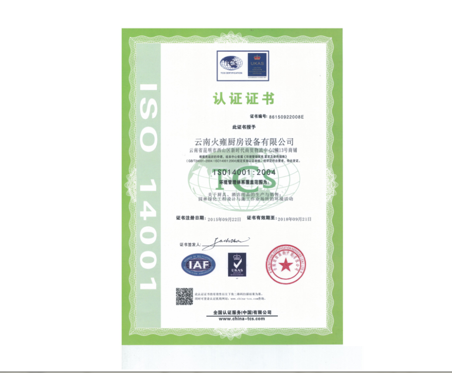 昆明廚房設備ISO14001認證證書
