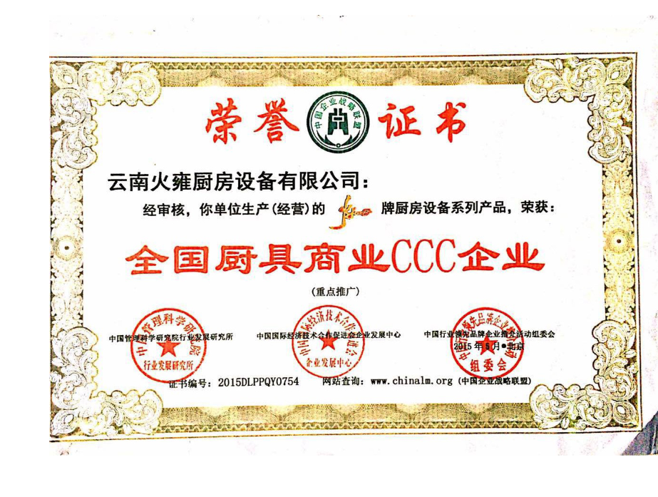 公司荣誉证书