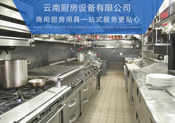 昆明厨房设备公司