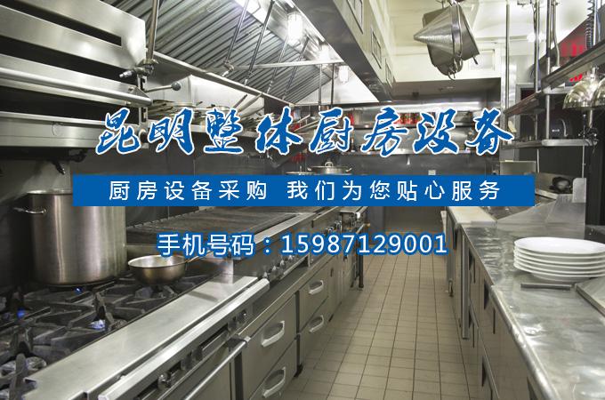 云南不锈钢厨房设备