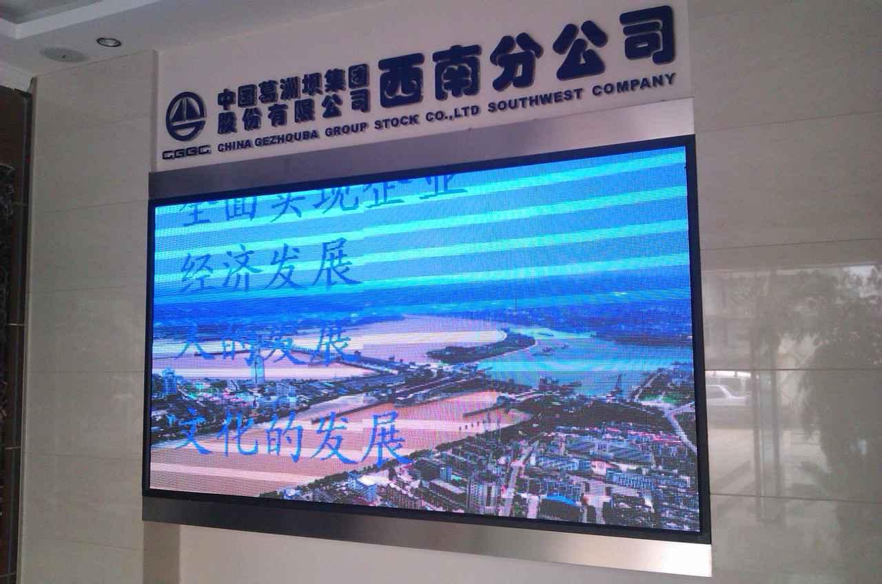 葛洲坝LED大屏显示系统