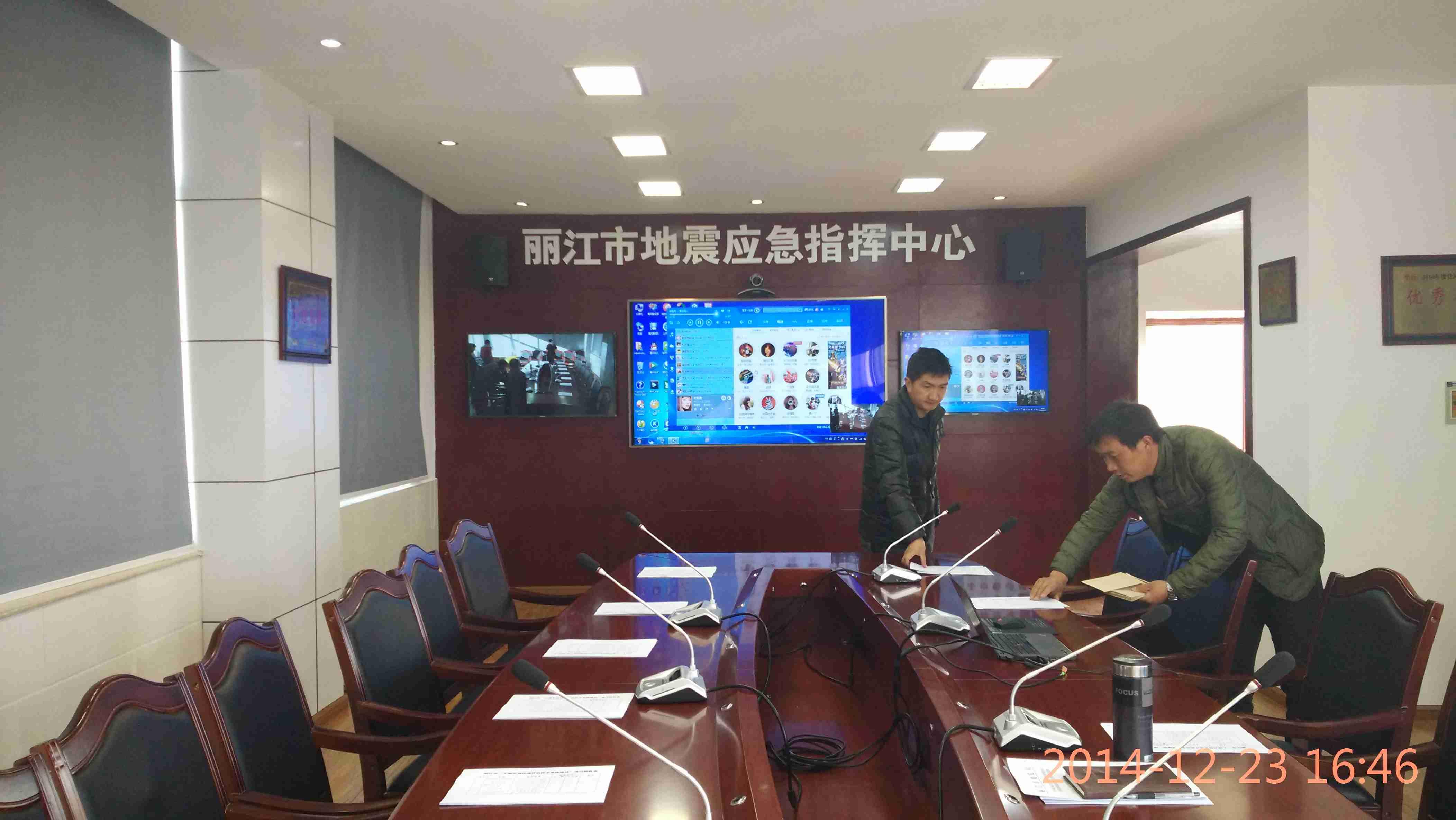 麗江地震局、資源交易中心網絡視頻會議系統