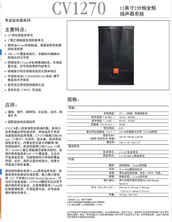 CV1270扬声系统