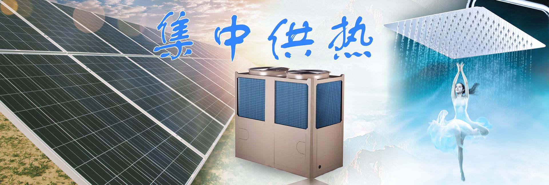 昆明热水系统