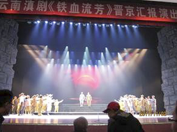 云南省滇劇院