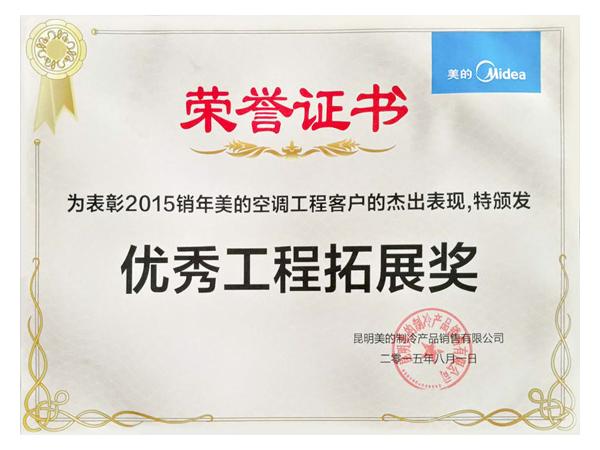 2015年优秀工程拓展奖