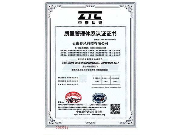 中泰认证质量管理体系认证证书