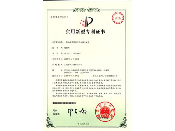 实用新型专利证书:一种地暖管道系统联合清洗装置