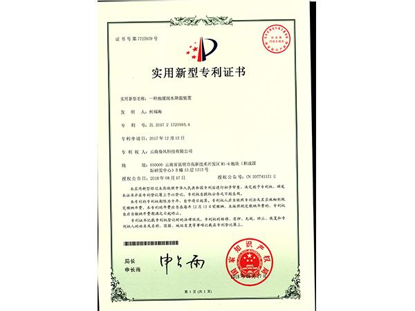 实用新型专利证书:一种地暖混水降温装置
