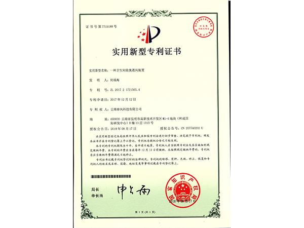 實用新型專利證書:一種衛生間除臭通風裝置