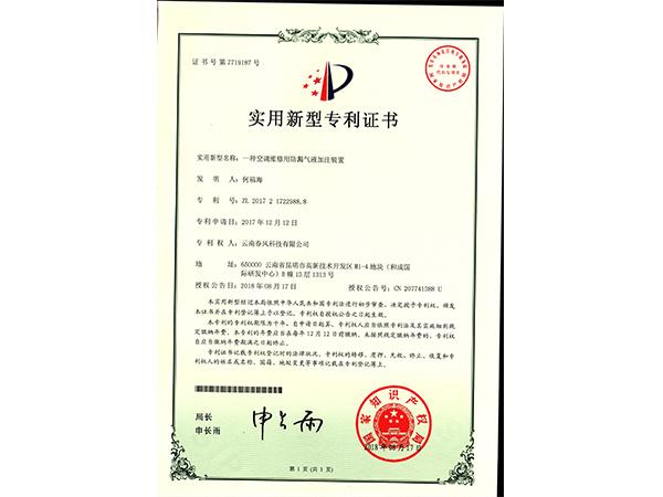 实用新型专利证书:一种空调维修用防漏气液加注装置