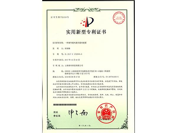 實用新型專利證書:一種調節通風量的通風裝置