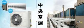 云南中央空调生产厂家