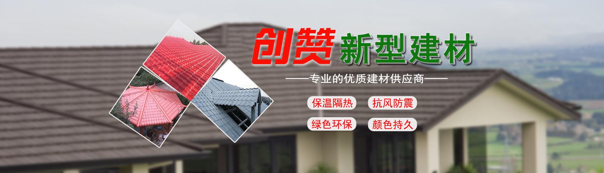昆明川江红新型建材有限公司