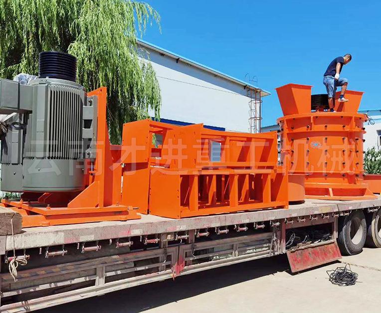 大型立轴复合式制砂机