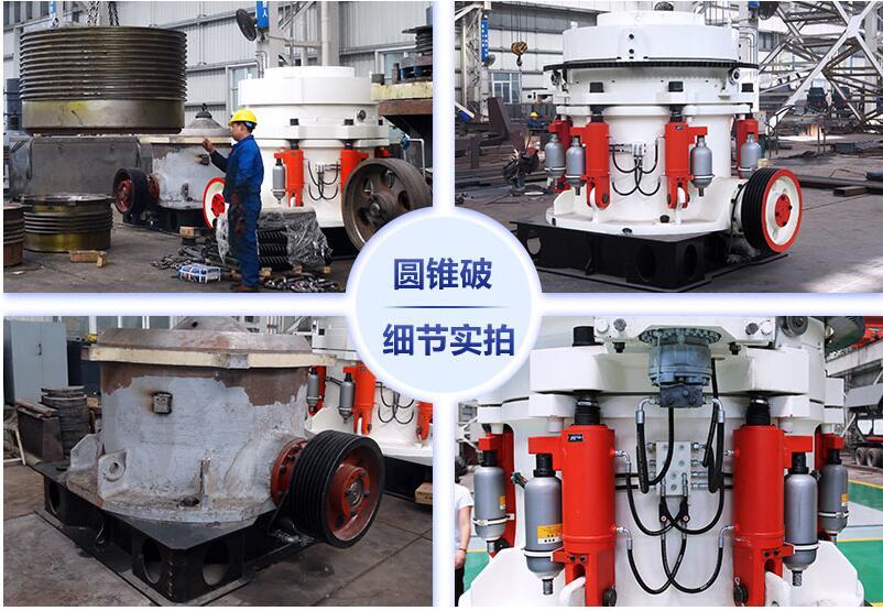 多缸液压圆锥破碎机在文山多少钱一台?