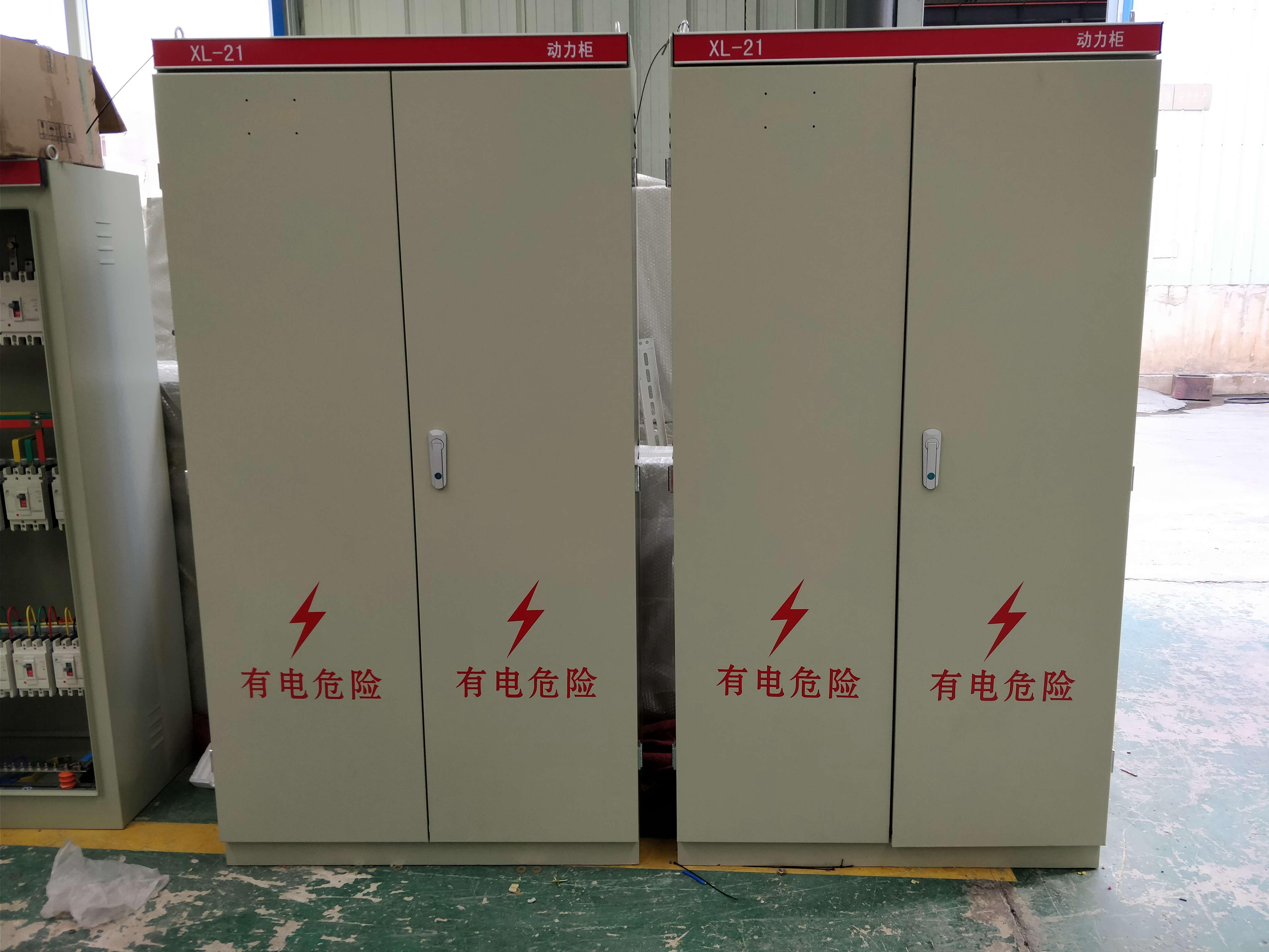 xl 动力配电柜