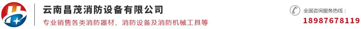 云南昌茂消防設備公司