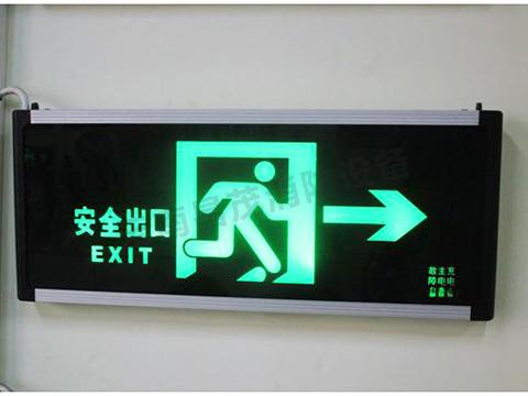 麗江消防設備廠家給大家講講應急照明燈的安裝規范
